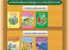 หนังสือเรียนวิทยาศาสตร์ คณิตศาสตร์ ออนไลน์ ที่คลังความรู้ Sc...